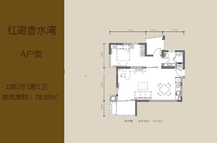 红磡香水湾天海A户型1室2厅建筑面积79㎡