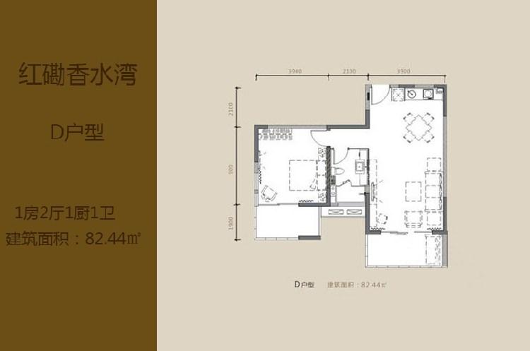 红磡香水湾天海D户型1室2厅建筑面积82㎡