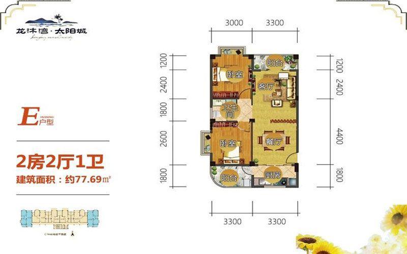 龙沐湾太阳城E户型 2房2厅1厨1卫 建筑面积:77.69㎡