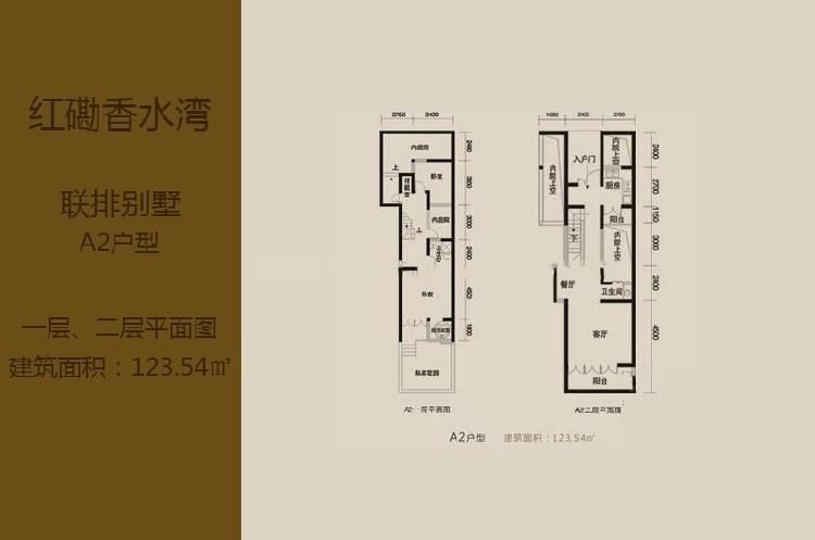 红磡香水湾天海联排别墅A2户型2室2厅建筑面积123㎡