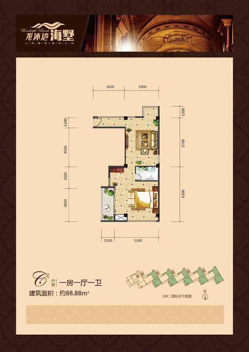 龙沐湾太阳城C户型 1房2厅1厨1卫 建筑面积:88.88㎡