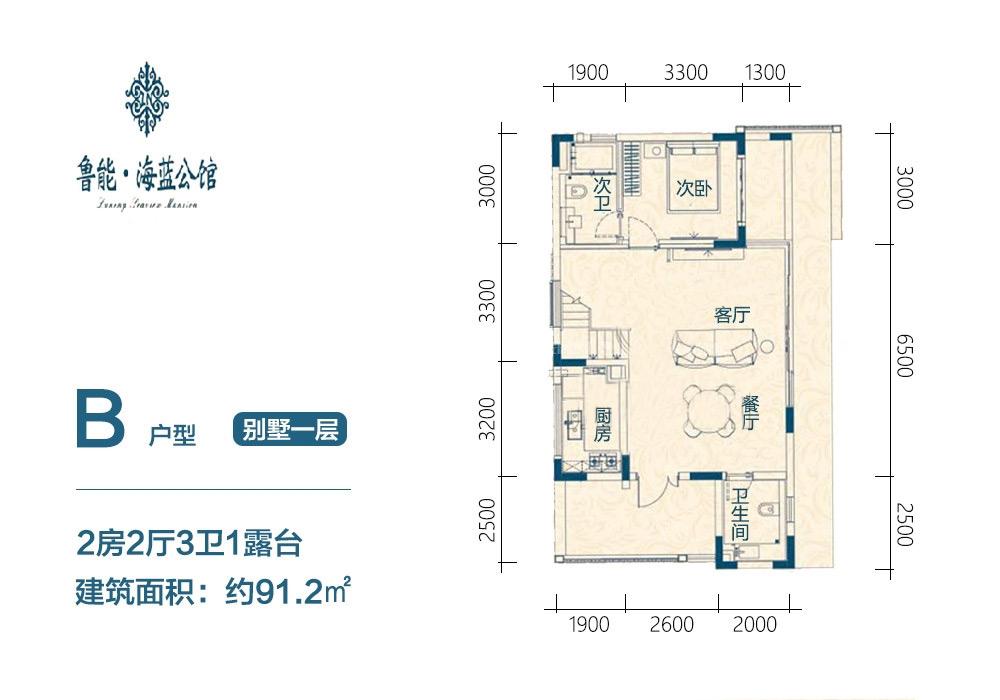 鲁能海蓝公馆别墅B户型 2房2厅1厨3卫 建筑面积:91.2㎡(一层)