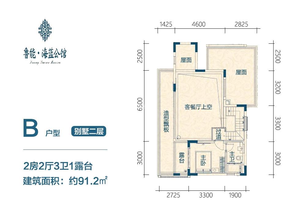 鲁能海蓝公馆别墅B户型 2房2厅1厨3卫 建筑面积:91.2㎡(二层)