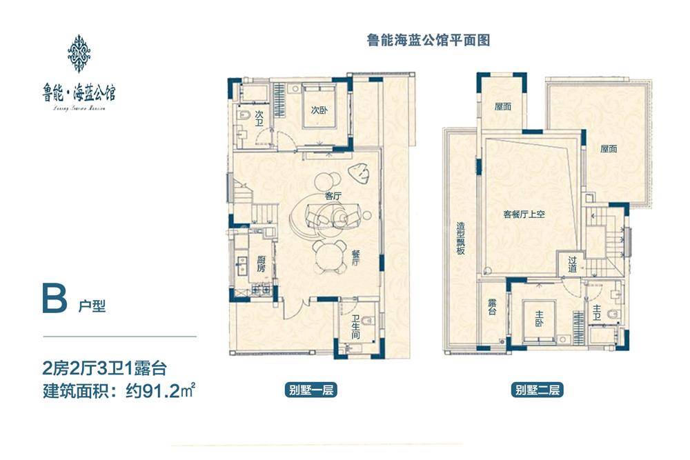 鲁能海蓝公馆别墅B户型 2房2厅1厨3卫 91.2㎡