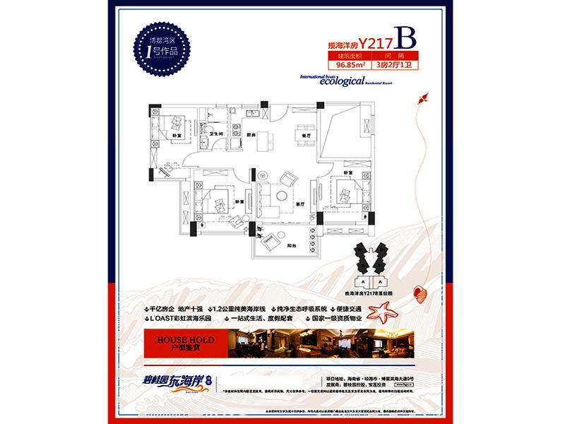 碧桂园东海岸三房两厅一卫96.85平方米