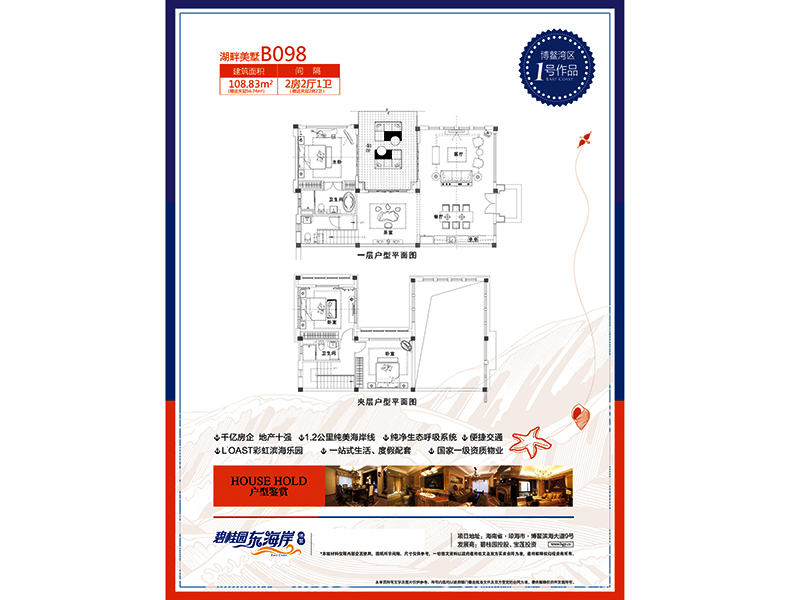 碧桂园东海岸两房两厅一卫108.83平方米