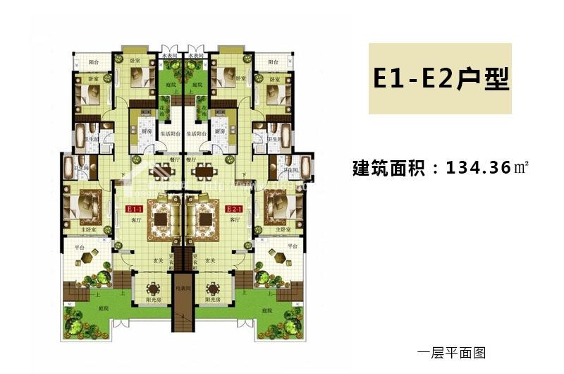 绿中海E1、E2户型 一层 4房2厅1厨2卫 134.36㎡