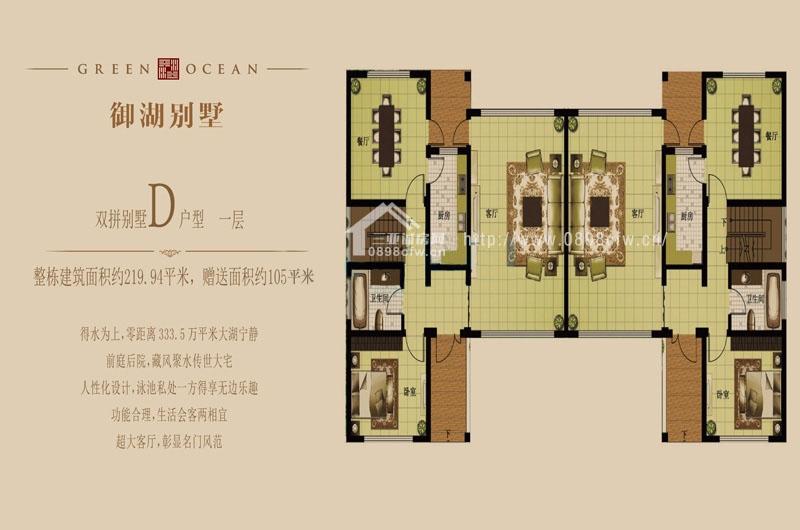 绿中海D户型 一层 1房2厅1厨1卫 219.94㎡