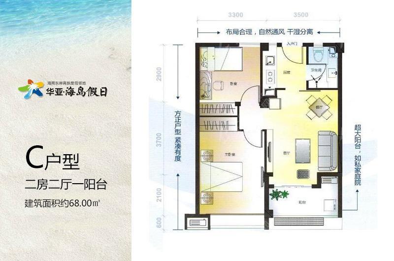 华亚欢乐城C户型2房2厅1厨1卫建筑面积68㎡