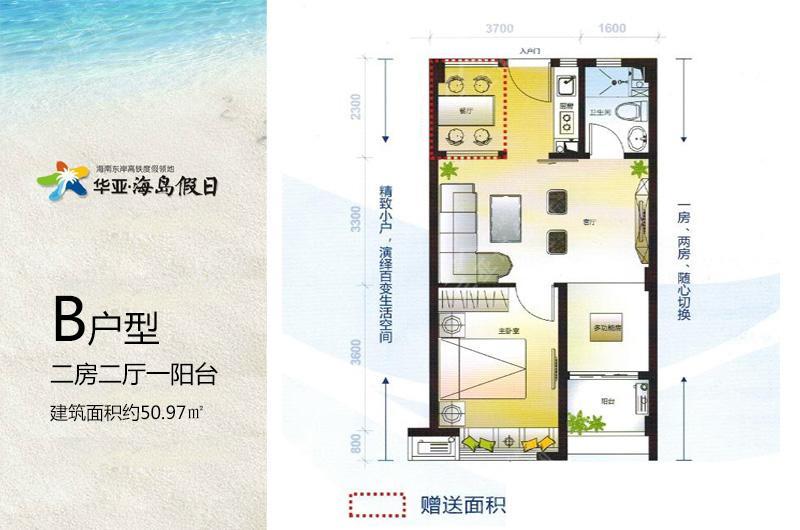 华亚欢乐城B户型2房2厅1厨1卫建筑面积50.79㎡