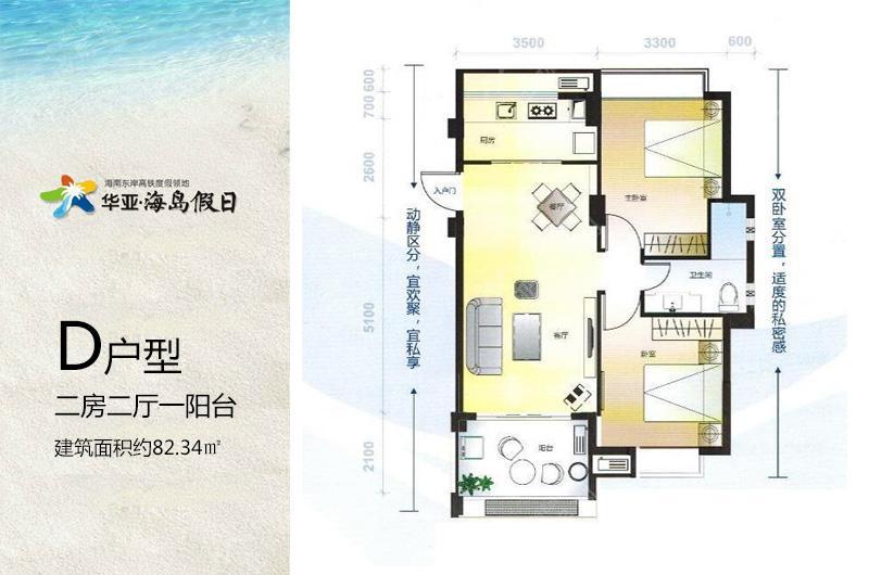 华亚欢乐城D户型2房2厅1厨1卫建筑面积82.34㎡