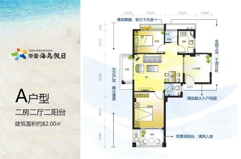 华亚欢乐城A户型2房2厅1厨1卫建筑面积82㎡