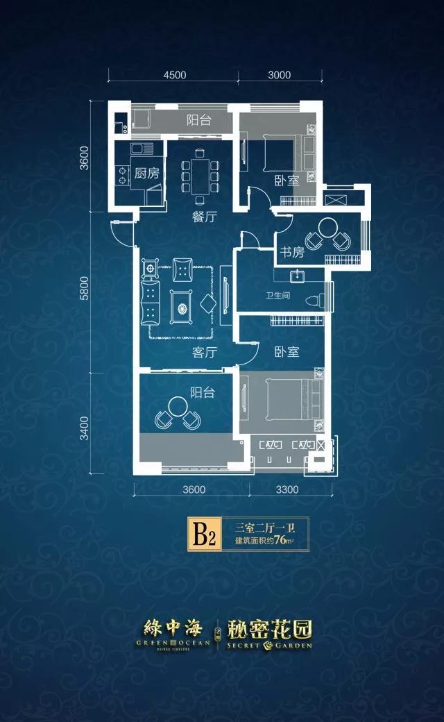 绿中海二期B2户型三室两厅一卫76㎡