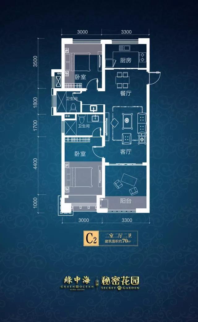 绿中海二期C2户型2室2厅2卫建筑面积70㎡