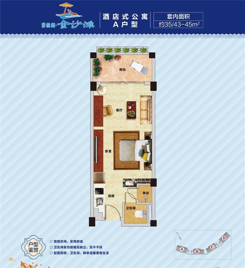 碧桂园金沙滩酒店式公寓A户型35—45平