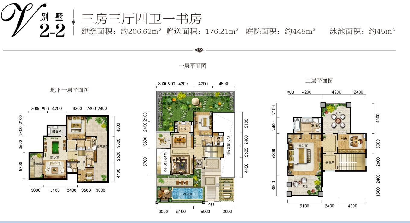 金泰南燕湾V2-2别墅3房3厅4卫1书房