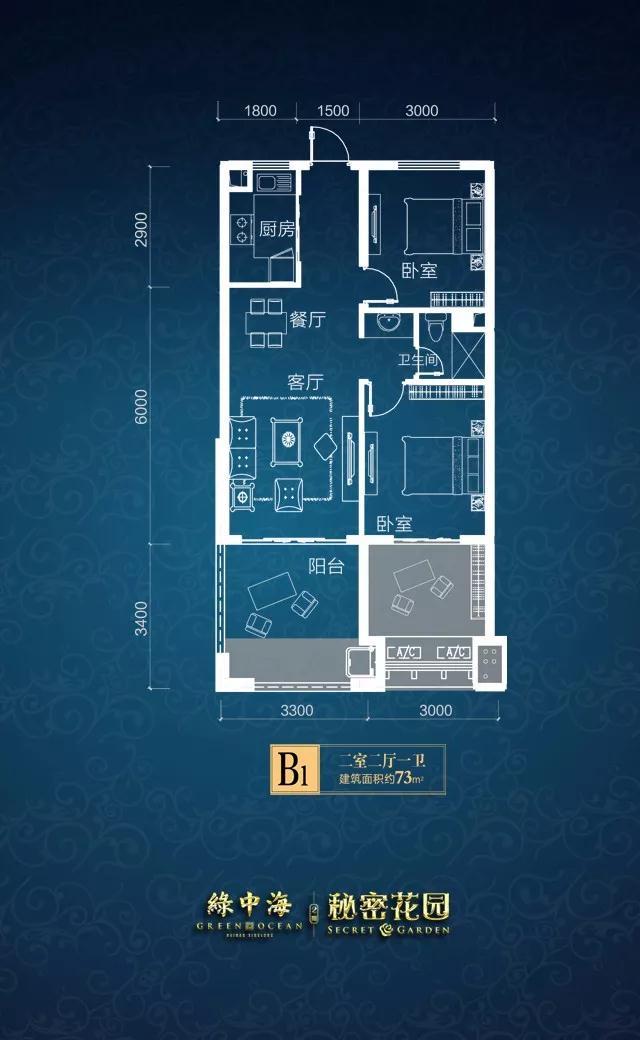 绿中海二期B1户型2室2厅1卫建筑面积73㎡