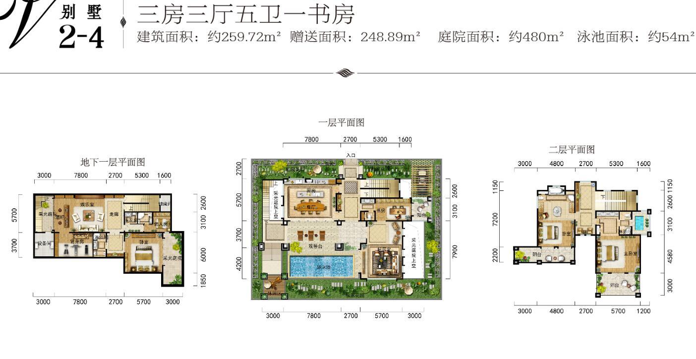 金泰南燕湾V2-4别墅户型3房3厅5卫1书房建筑面积259.72㎡