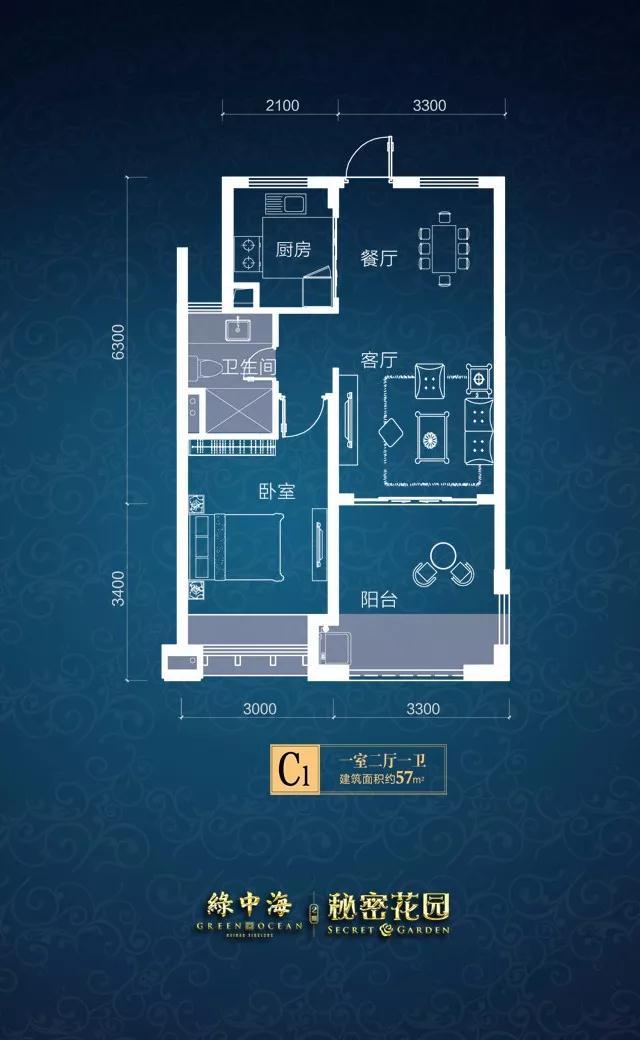 绿中海二期C1户型一室两厅一卫57㎡