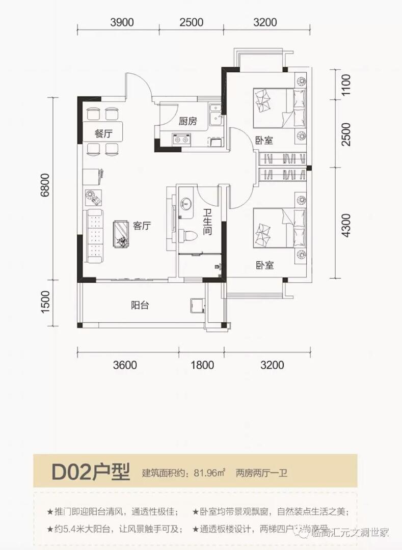 汇元文澜世家D02户型 2房2厅1卫 建筑面积:81.96㎡