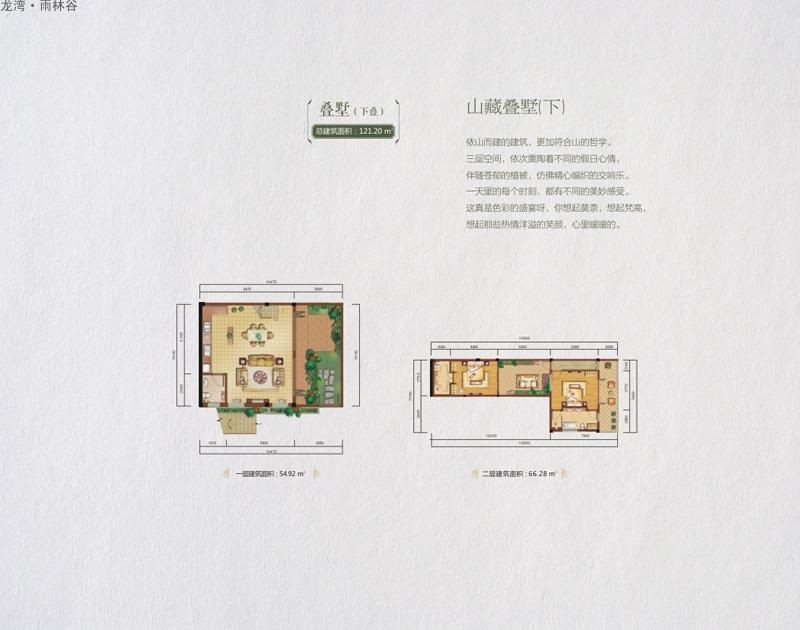 龙湾雨林谷叠墅(下叠)户型图 2室2厅3卫1厨  建筑面积:121.20㎡