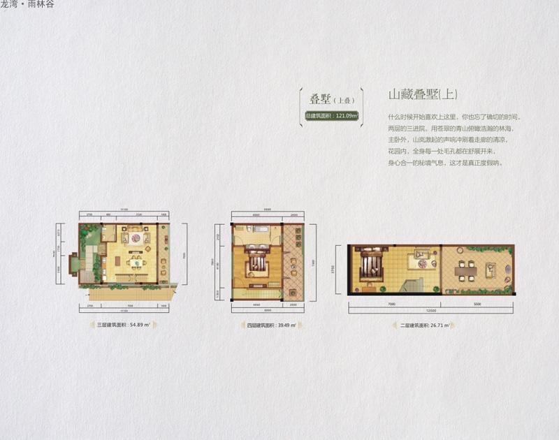 龙湾雨林谷叠墅(上叠)户型图 2室2厅2卫1厨  建筑面积:121.09㎡