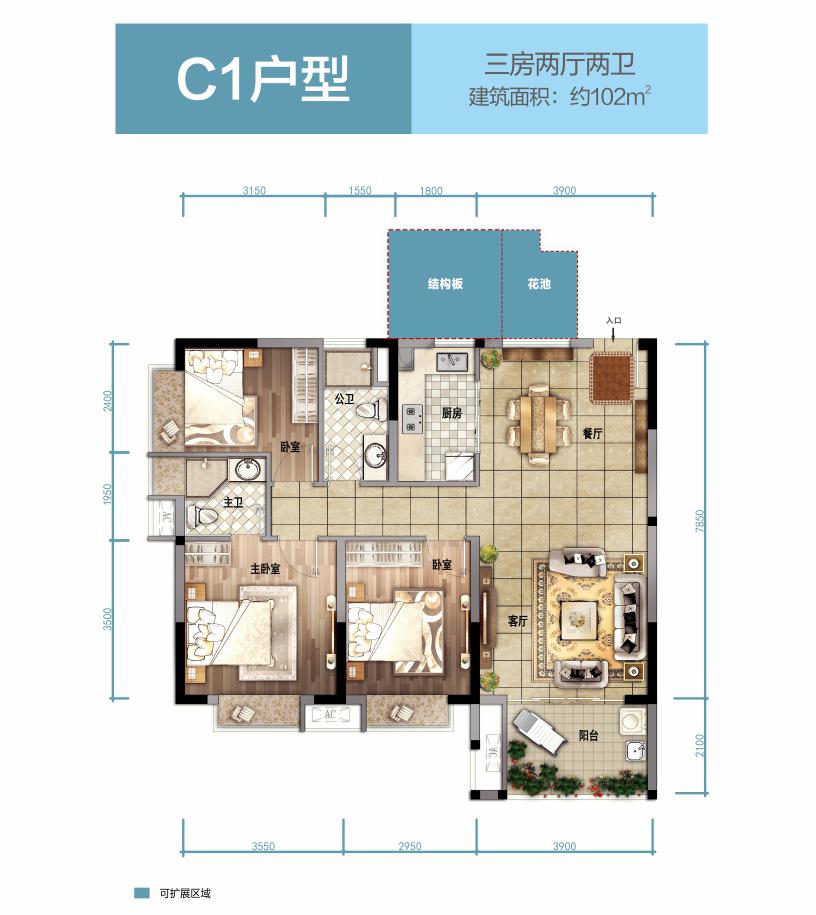 汇元文澜世家C1户型 3房2厅2卫 建筑面积:102㎡