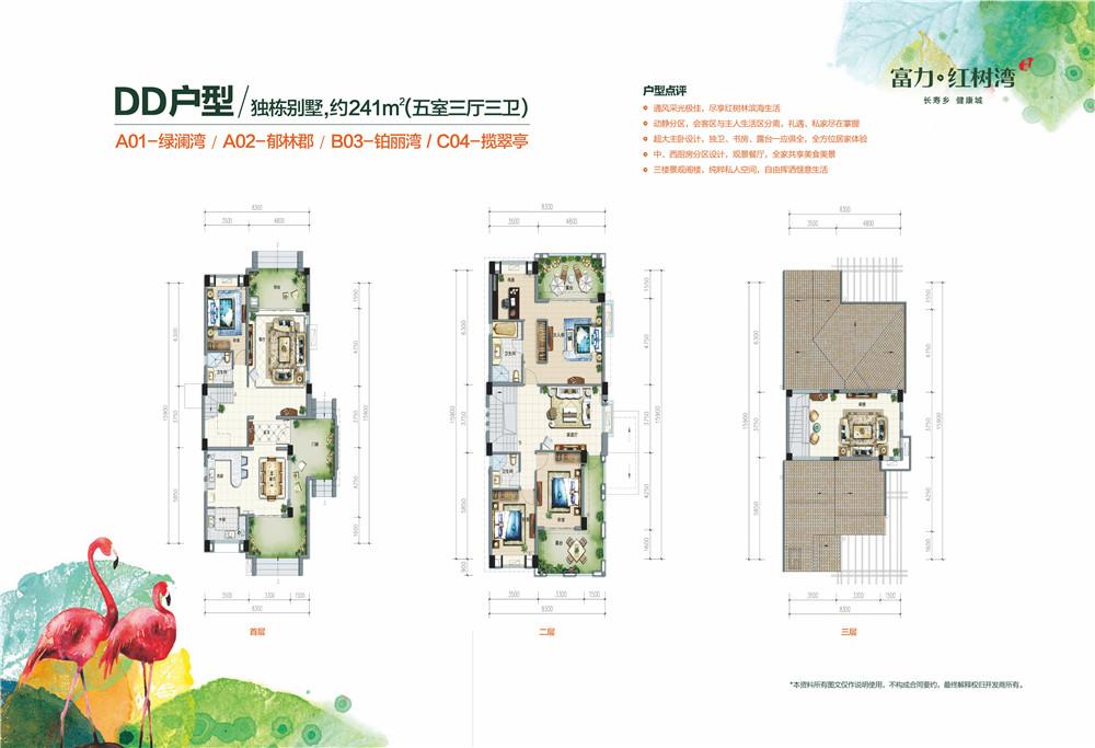 富力红树湾DD户型独栋别墅   五室三厅三卫   建筑面积:241平