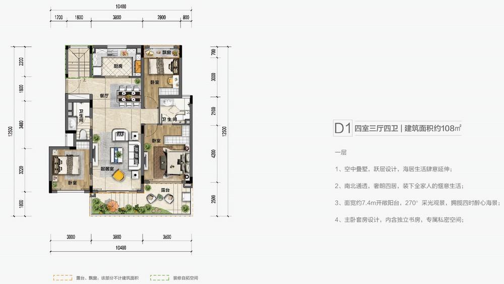 融创博鳌金湾D1户型 4室3厅4卫 建筑面积:108㎡
