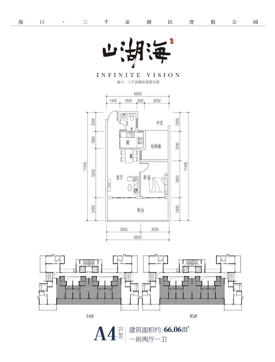 山湖海A4户型 1房2厅 66.06平米