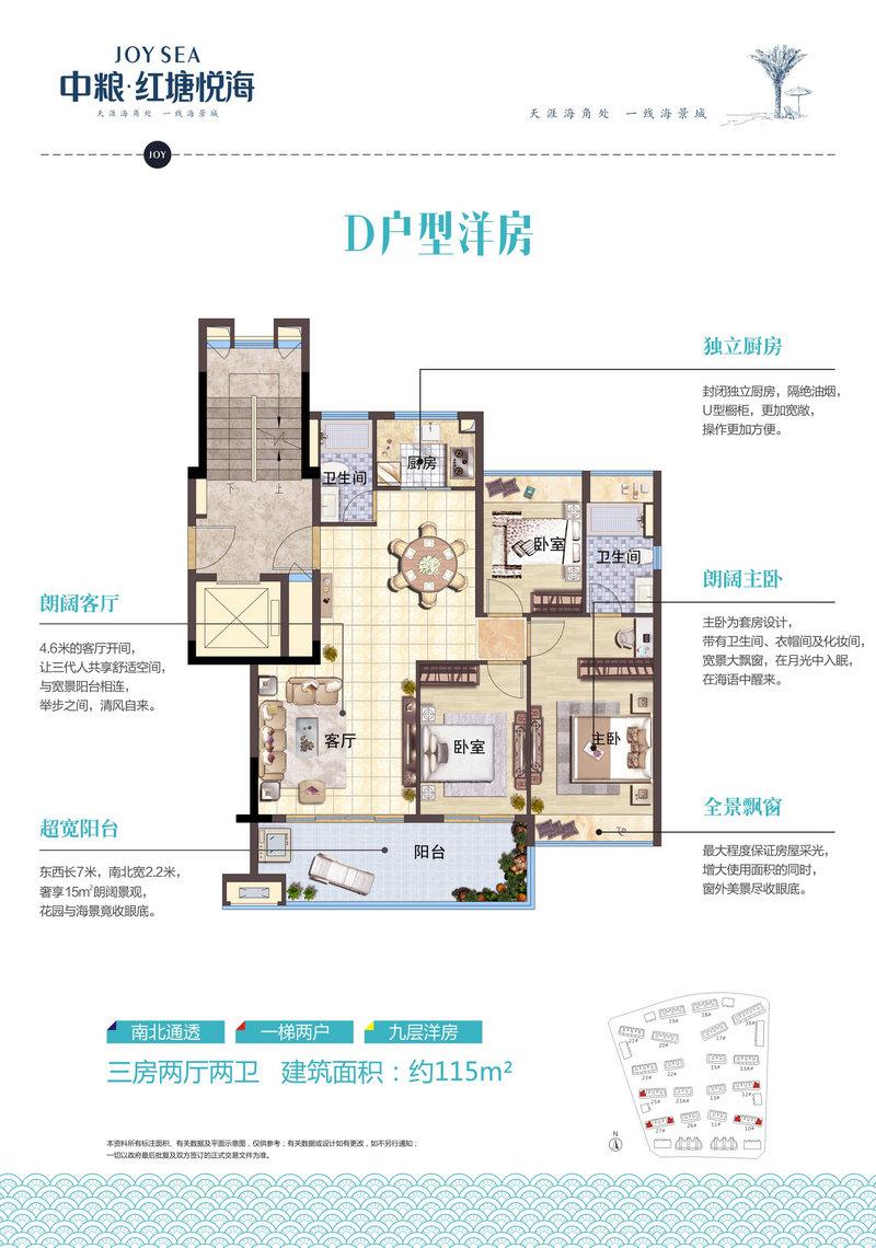 中粮红塘悦海洋房D户型 3房2厅2卫 建筑面积:115㎡