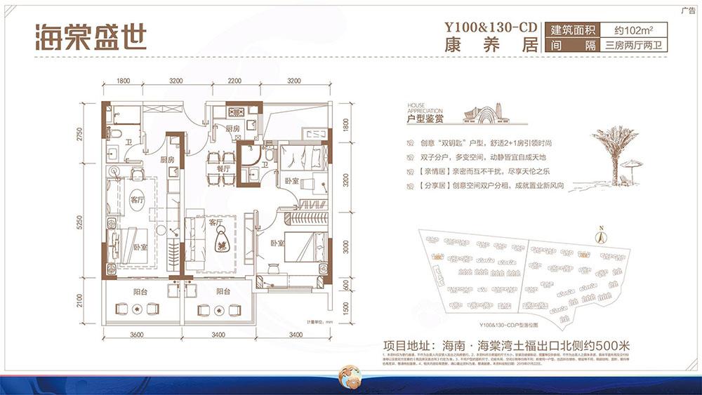 碧桂园海棠盛世双子洋房 Y100&130-CD户型 3房2厅2卫建筑面积102㎡