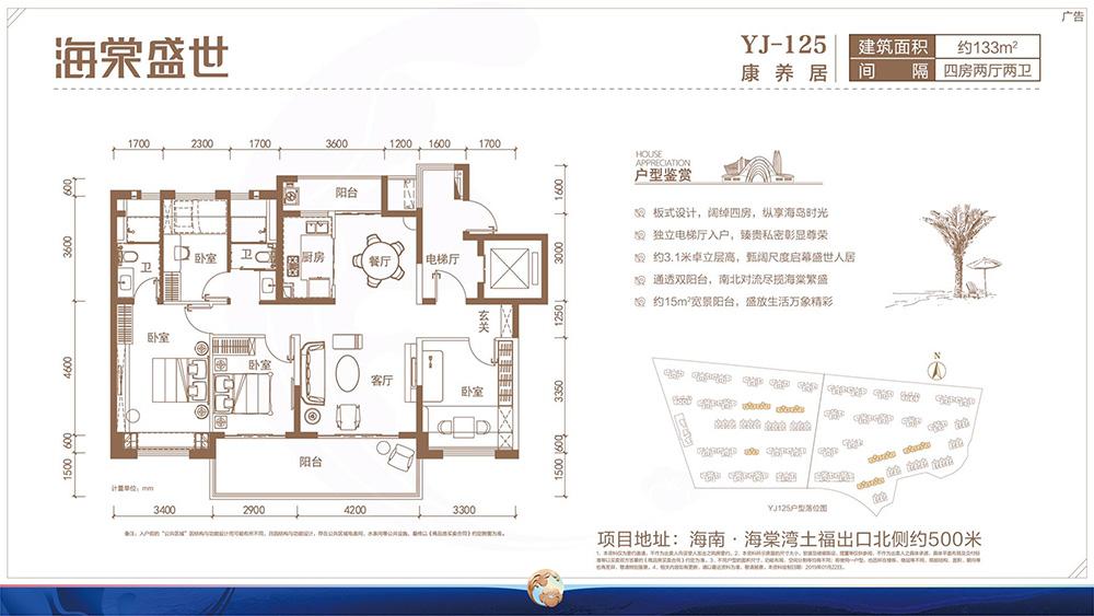 碧桂园海棠盛世悦享洋房 YJ-125户型 4房2厅2卫建筑面积133㎡