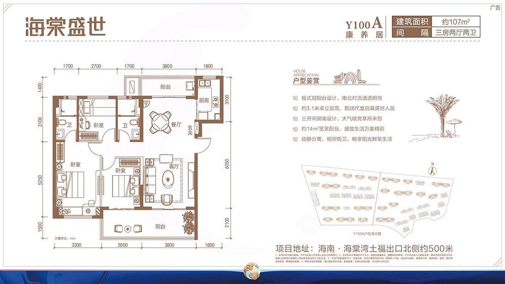 碧桂园海棠盛世悦享洋房 Y100A户型 3房2厅2卫建筑面积107㎡