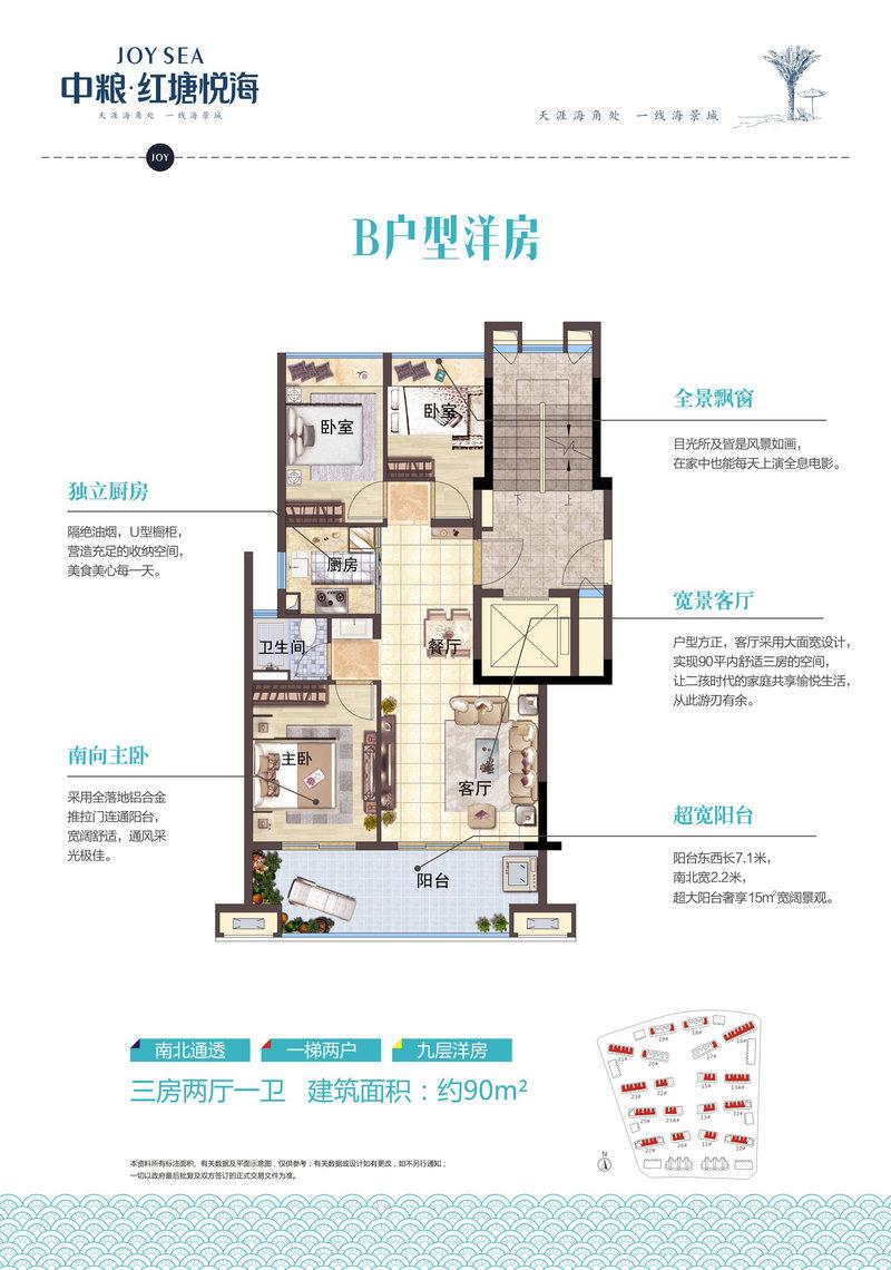 中粮红塘悦海洋房B户型 3房2厅1卫 建筑面积:90㎡