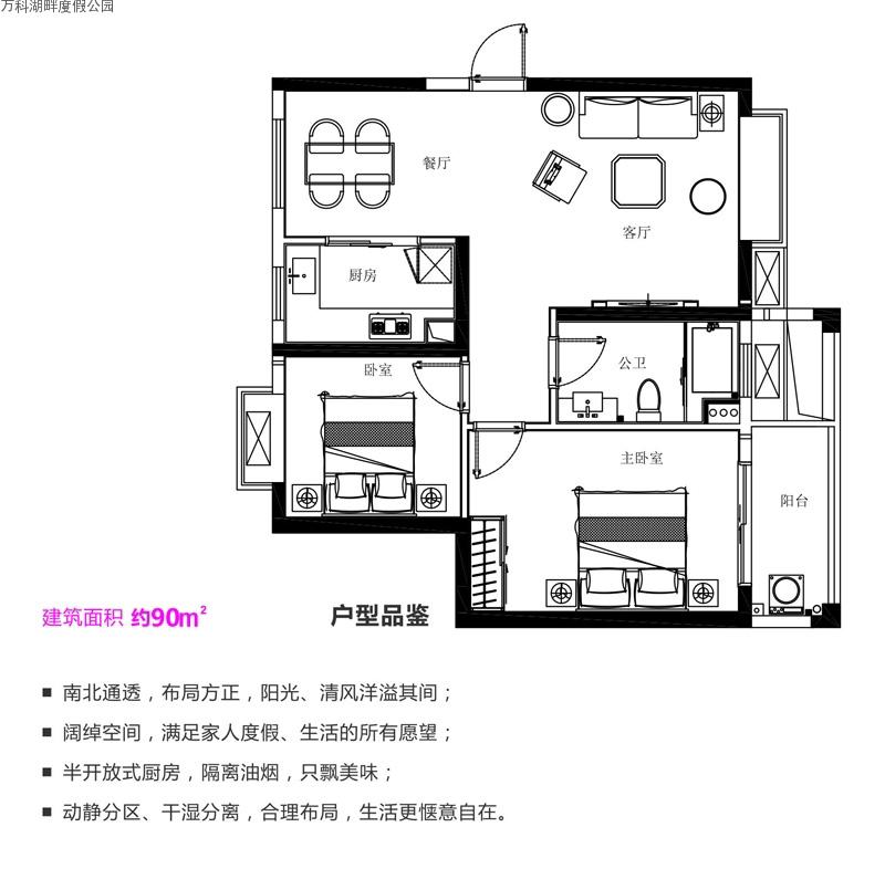 万科湖畔度假公园2室2厅1卫1厨 建筑面积:90.00㎡