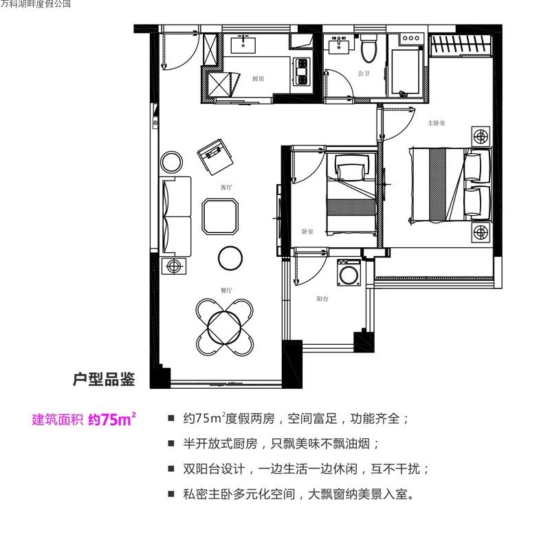 万科湖畔度假公园2室2厅1卫1厨 建筑面积:75.00㎡
