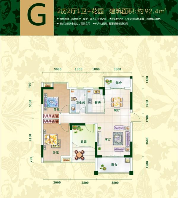 宝安椰林湾E-4户型 1室2厅1卫0厨 建面 60.00㎡