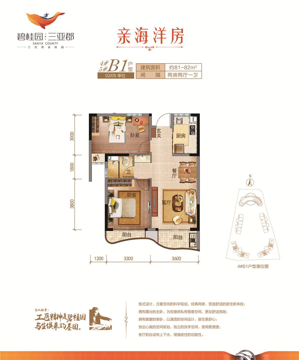 碧桂园三亚郡4#-B1户型-2室2厅1卫-建筑面积:81㎡