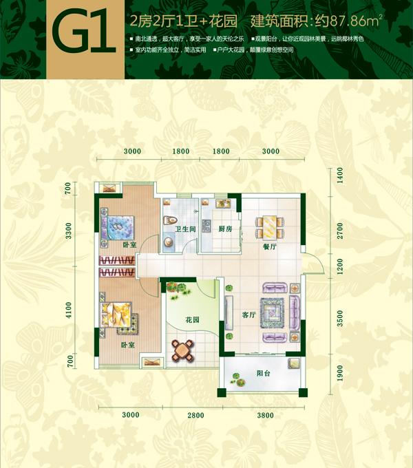 宝安椰林湾G-1户型 2室2厅1卫0厨 建面 87.86㎡