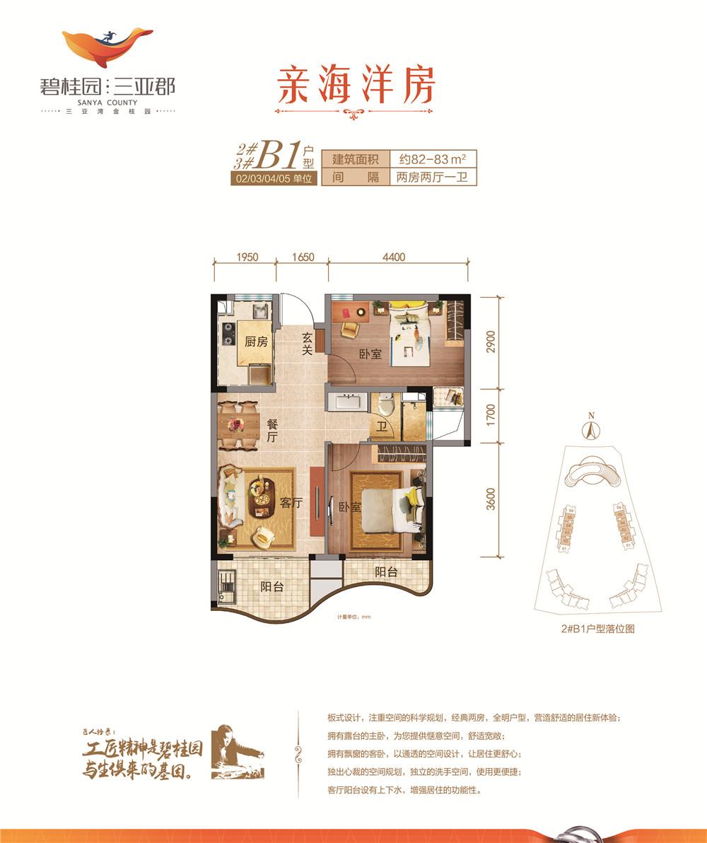 碧桂园三亚郡2#- B1户型-2室2厅1卫 建筑面积:83㎡