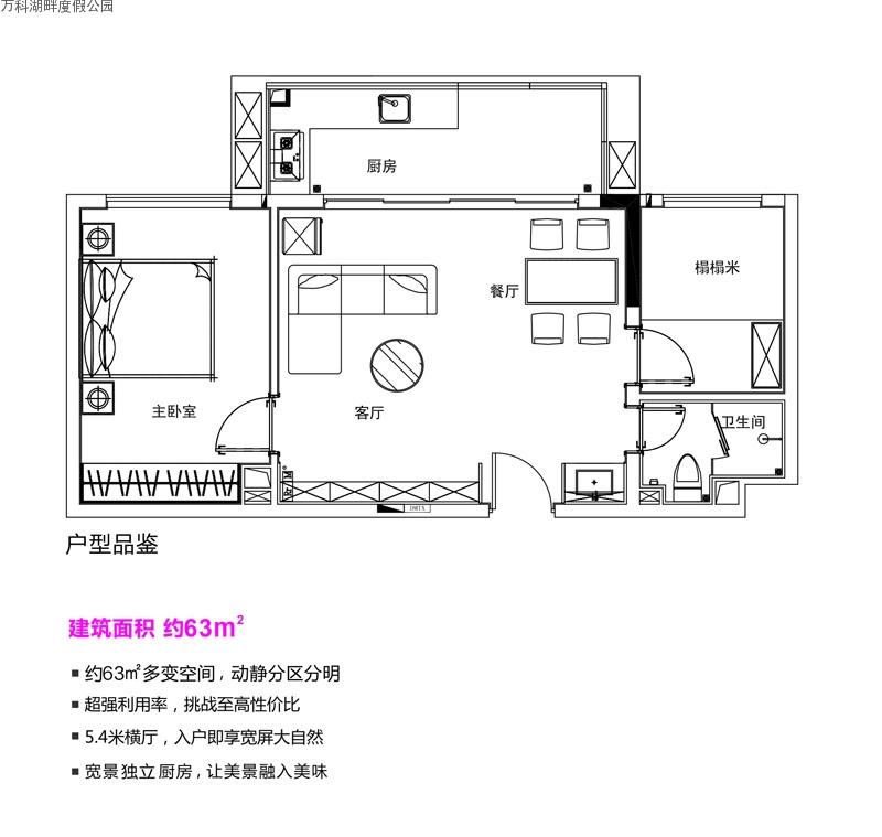 万科湖畔度假公园2室2厅1卫1厨 建筑面积:63.00㎡
