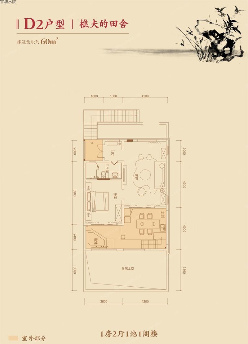官塘水院D2户型  1室2厅1卫   建筑面积60.00㎡