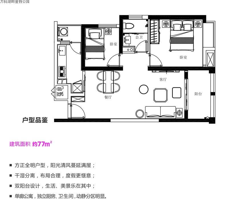 万科湖畔度假公园2室2厅1卫1厨 建筑面积:77.00㎡