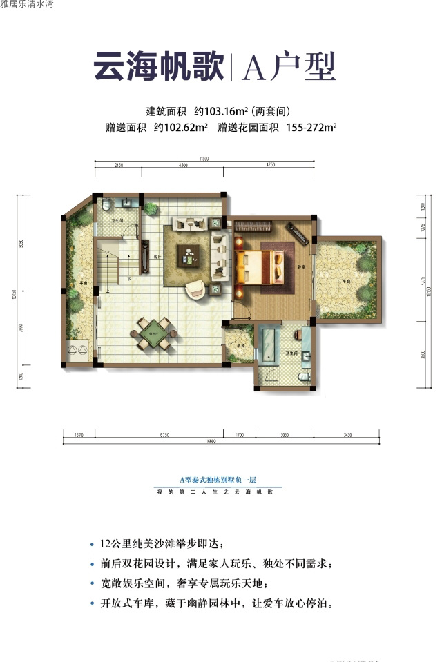 雅居乐清水湾A户型1房建筑面积103.16㎡