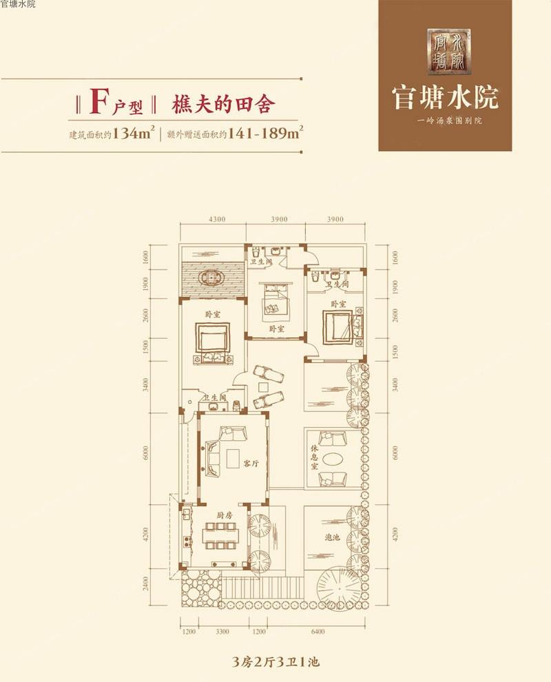 官塘水院F户型 3室2厅3卫  建筑面积134.00㎡