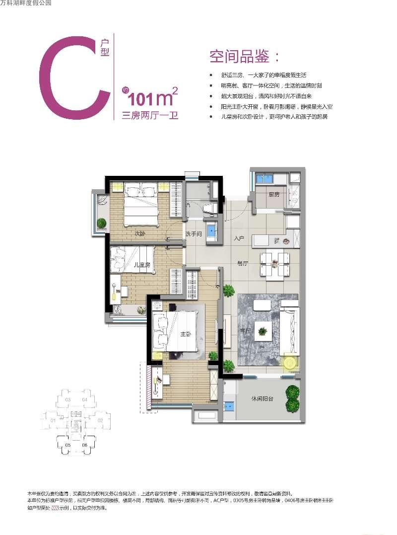 万科湖畔度假公园观园C户型 3室2厅1卫1厨 建筑面积:101.00㎡