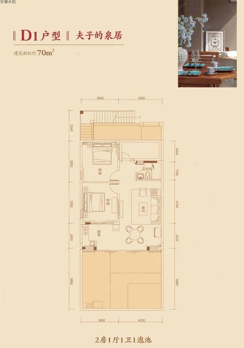 官塘水院D1户型  2室1厅1卫   建筑面积70.00㎡