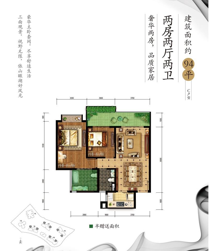 公园88号2房2厅2卫 建筑面积:94㎡