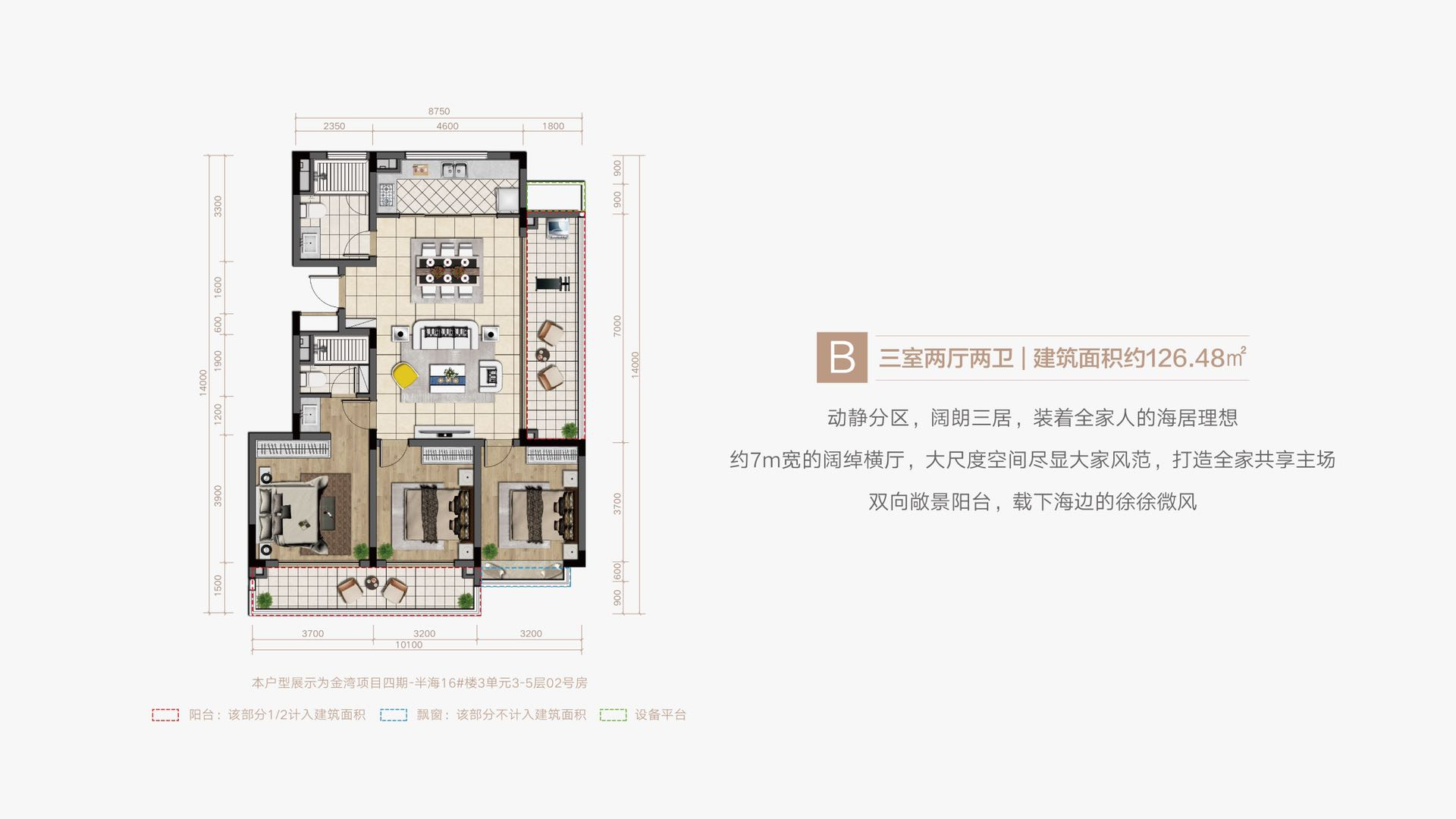 融创博鳌金湾B户型 3房2厅2卫 建筑面积:126.48㎡